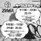 9月ZUMBAmorサークル日程/東京