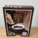 ガルシニア ダイエット コーヒー