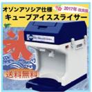 ★★一度だけ氷を削ったのみ電動かき氷機★★