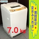 ❸㊱こうじ様 2台口★三菱7.0㎏洗濯機