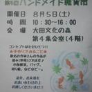 8/5(土)10:30~ハンドメイド作品の展示・販売ー大田文化の森