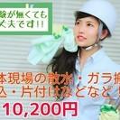 ☆☆日勤10,200円☆☆即日現金日払いOK!!直行・直帰もOK!...