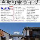 白壁町家ライブ 夏フェス開催!