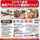 ★8/19(土)20(日)カリモク家具鶴見アウトレット『理由(ワケ...