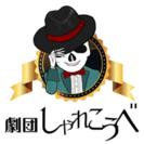 【男性募集】社会人劇団「劇団しゃれこうべ」