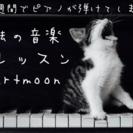 魔法の音楽レッスン!夏季入会キャンペーン