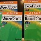 マイロソフトオフィス2007WordとExcelの参考書