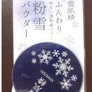【新品 未開封 】雪肌精 ふんわり粉雪パウダー SPF20/PA++