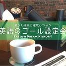 【初心者歓迎】楽しく確実に達成しちゃう英語のワクワクゴール設定会