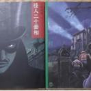 江戸川乱歩 少年探偵1怪人二十面相 少年探偵2 少年探偵団
