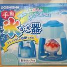 かき氷機 製氷カップ付き✨