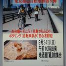 東京都心自転車の旅第8弾メンバー募集