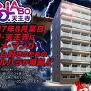 ☆条件変更☆新築☆2人入居可能!☆アニメ・マンガ好きのシェアリビ...