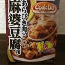 Cook Do あらびき肉入り麻婆豆腐用 辛口 3人前×2回分×6箱