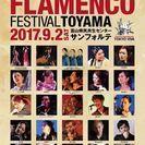 フラメンコフェスティバル富山2017