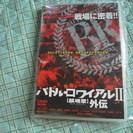 DVD バトルロワイアルⅡ 外伝