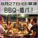 婚活パーティー 8月27日(日)草津 飲んで・食べて、楽しく出会う...