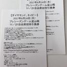 栃木ブレックスVS富山 8/24@宇都宮 2F自由席2枚
