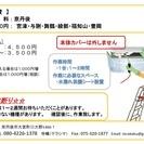 テラカクのエアコンクリーニング - 京丹後市