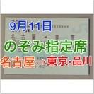 新幹線 乗車券 名古屋 東京 品川 切符