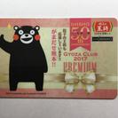【送料無料】2017年度プレミアム会員カード(GYOZA CLUB...