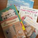 結婚準備の本