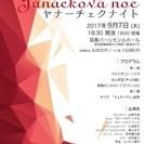 第7回チェコ音楽祭・ヤナーチェクナイト