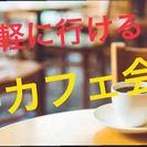 【博多 新たな人脈カフェ会  8/8 (火)】19:00~20:0...