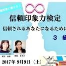 履歴書に書ける‼︎ 【信頼印象力検定 3級】9月9日(土) 福岡 ...