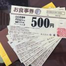 CoCo壱番屋3000円分食事券 マクドナルド ドリンク ソフトツイスト