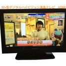 【32V型】液晶テレビ 32インチ地デジハイビジョン DVD内蔵...