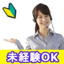 港区役所のアルバイト◆電話オペレーター