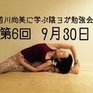 西川尚美に学ぶ陰ヨガ勉強会 第6回