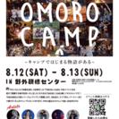CAMPイベント