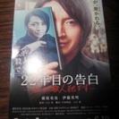 ■映画チケット■ ムビチケ 「22年目の告白」 未使用1枚(送料込み)