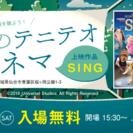 【teniteo宮城】夏のテニテオシネマ