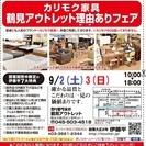 ★9/2(土)3(日)カリモク家具鶴見アウトレット『理由(ワケ)あ...