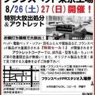 ★8/26(土)27(日)フランスベッド東京工場『ベッド&ソファお...