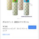 水筒 ボトル