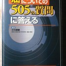 癌についての505の質問に答える 小川道雄(ヘルス出版)