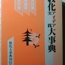 【仏教寺院のための】教化アイデア実践大事典 国書刊行会