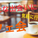 【博多 新たな人脈カフェ会  8/8 (火)】12:00~13:0...