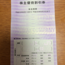 【70%値引き】JR東海 株主優待割引券 1枚