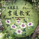 🌺宝塚市の逆瀬川にある書道教室です!🌸3月4月入会金無料キャンペーン🌸
