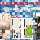 堺市堺区三宝町 ペット暮せる家賃6万円台で入居可能な室内新築物件の...