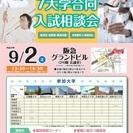【大阪にお住まいの皆様へ】9/2(土)看護・医療・薬系7大学合同入...