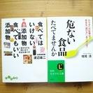あげます!【文庫本】食べてはいけない添加物・危ない食品食べてませんか