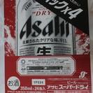 アサヒスーパードライ350ml缶×24本
