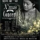 徳田雄一郎X'mas Concert 2017