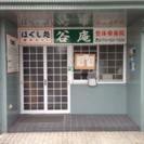 整体療術院 ほぐし処 谷庵  ボディーケア1時間 ¥2000  地...